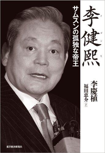 李健煕(イ・ゴンヒ) ──サムスンの孤独な帝王
