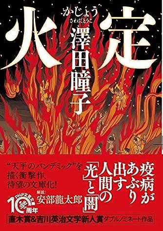 火定(かじょう) (PHP文芸文庫)