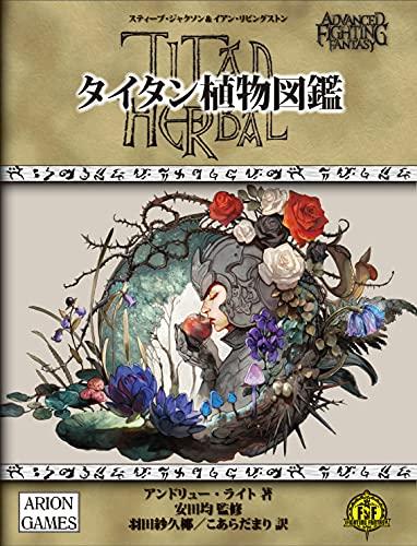 タイタン植物図鑑