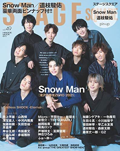 ステージスクエア vol.49 [Snow Man『滝沢歌舞伎ZERO 2021』] (HINODE MOOK 611)の詳細を見る