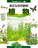 身近な自然とビオトープ (1)