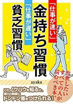 [ayaka, 米山彩香]の「仕事が速い」金持ち習慣 「仕事が遅い」貧乏習慣