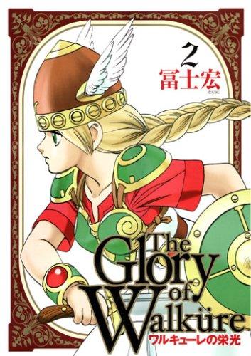 ワルキューレの栄光 2 (BLADEコミックス)