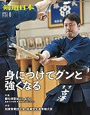 剣道日本2021年08月号
