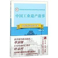 中国工业遗产故事《金陵制造局故事》