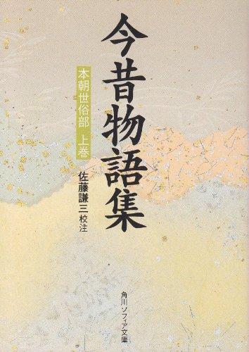 今昔物語集  本朝世俗部(上) (角川ソフィア文庫)の詳細を見る