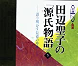 田辺聖子の「源氏物語」 5 [新潮CD講演] (新潮CD 講演)