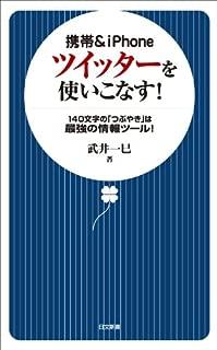 携帯&iPhone ツイッターを使いこなす! (日文新書)