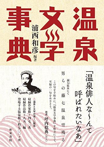 温泉文学事典 (和泉事典シリーズ)