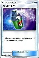 ポケモンカードゲーム サン&ムーン むしよけスプレー / コレクション サン(PMSM1S)/シングルカード
