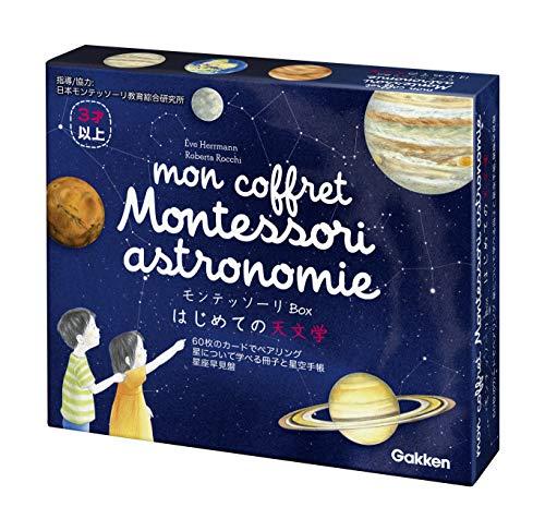 学研ステイフル(Gakken Sta:Ful) モンテッソーリBox はじめての天文学