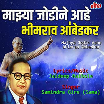 Majhya Jodin Aahe Bhimrao Ambedkar