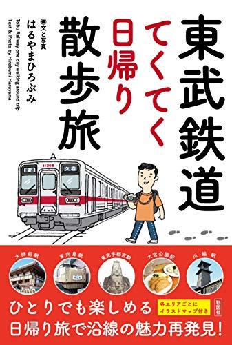 東武鉄道 てくてく日帰り散歩旅