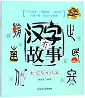 Stories of Chinese Characters (Time, Space and Location Volume) (Chinese Edition)