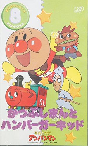 それいけ!アンパンマン きらきらシリーズVOL.8「ハンバーガーキッドとかつぶしまん」 [VHS]