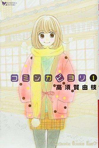 コミンカビヨリ(1) (KC KISS)