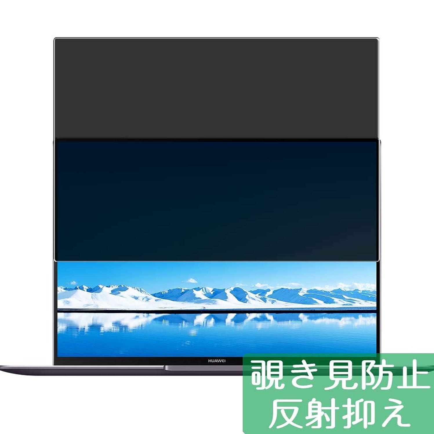 進化する過去パイロットSukix のぞき見防止 HUAWEI Matebook X Pro 13.9 インチ プライバシー保護 反射防止 日本製素材 4H フィルム 保護フィルム 気泡無し 液晶保護 フィルム プロテクター 保護 フィルム(*非 ガラスフィルム 強化ガラス ガラス ) 覗き見 防止 のぞき見 覗き見防止