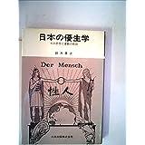 日本の優生学―その思想と運動の軌跡 (1983年) (三共科学選書〈14〉)