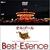 オルゴール♪BestEssence -Music Compilation DVD-