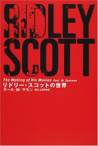 リドリー・スコットの世界