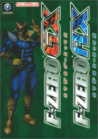F‐ZERO GX/AX (任天堂ゲーム攻略本)