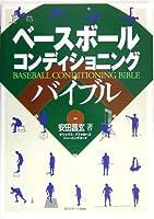 ベースボールコンディショニングバイブル