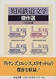 英国鉄道文学傑作選 (ちくま文庫)