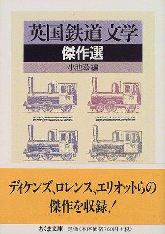 英国鉄道文学傑作選 (ちくま文庫)の詳細を見る