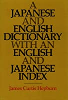 Japanese and English Dictionary With an English and Japanese Index