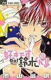 好きです鈴木くん!!(13) (フラワーコミックス)