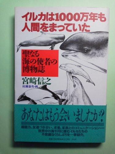 イルカは1000万年も人間をまっていた―聖なる海の使者の博物誌