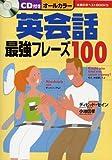 CD付き 英会話最強フレーズ100 (主婦の友ベストBOOKS)