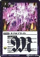 バトルスピリッツ/メガデッキ【双黒ノ龍皇】/SD41/BS30-075 ネクロブライト R