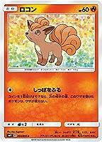 ポケモンカードゲーム SM9 014/095 ロコン 炎 (C コモン) 拡張パック タッグボルト