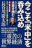 今こそ「米中」を呑み込め: 長谷川慶太郎の大局を読む 緊急版