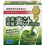 ユーワ 大麦若葉青汁100% 3gx20包