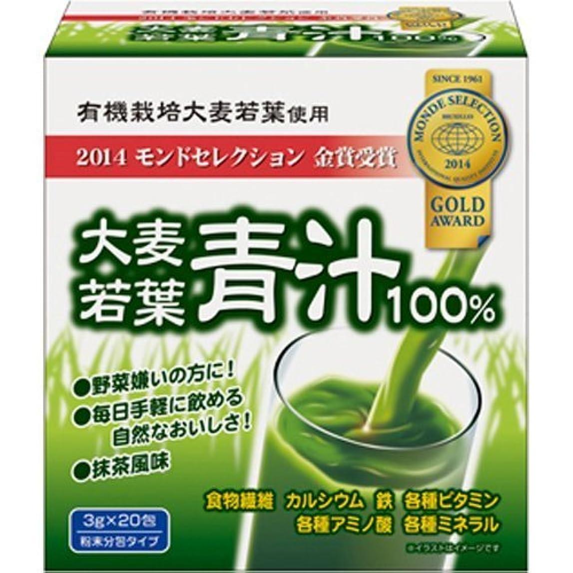 省略無駄に極めてユーワ 大麦若葉青汁100% 3gx20包