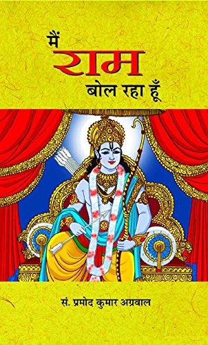 Main Ram Bol Raha Hoon (Hindi)