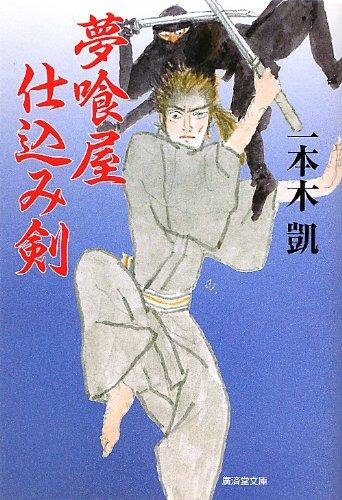 夢喰屋仕込み剣 (廣済堂文庫)