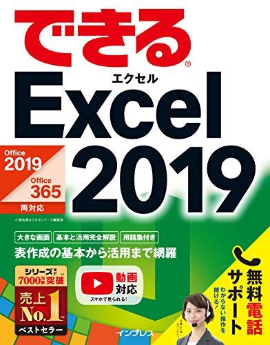 (無料電話サポート付)できるExcel 2019 Office 2019/Office 365両対応 (できるシリーズ)