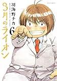 3月のライオン 6 (ジェッツコミックス)