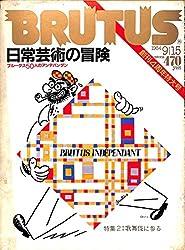 BRUTUS (ブルータス) 1984年 9月15日号 日常芸術の冒険/歌舞伎に参る オスカー・シュレンマー