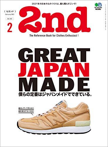 2nd(セカンド) 2021年2月号 Vol.167(GREAT JAPAN MADE)[雑誌]