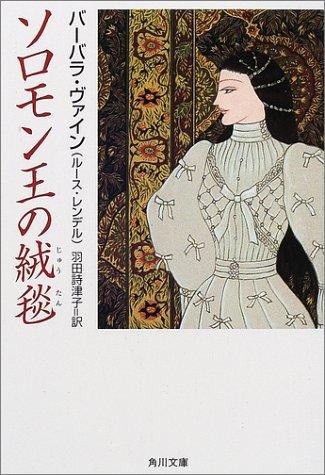 ソロモン王の絨毯 (角川文庫)の詳細を見る