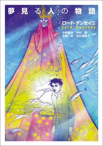 夢見る人の物語 (河出文庫)