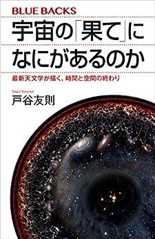 [戸谷友則]の宇宙の「果て」になにがあるのか 最新天文学が描く、時間と空間の終わり (ブルーバックス)