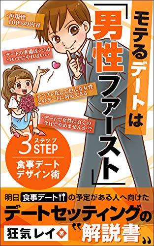 モテるデートは『男性ファースト』: 3ステップ食事デートデザイン術 恋愛&食事デートセッティングテクニック