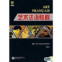 艺术法语教程(附赠1张MP3)
