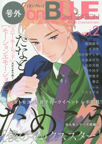 号外onBLUE 2nd SEASON vol.2 (onBLUE comics)