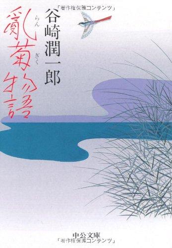 乱菊物語 (中公文庫)